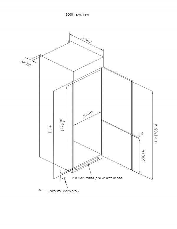 Интегральный холодильник модели Б.И 8000 Куппер Куппер