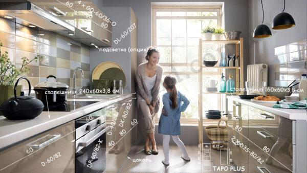 FAMILY LINE TAPO PLUS Кухня BRW беж глянец